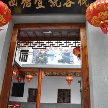 prezzo Xitang No.1 Inn in offerta